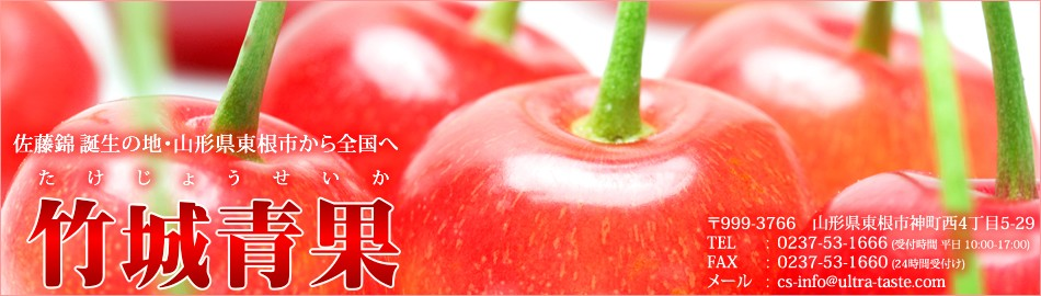 竹城青果 ロゴ