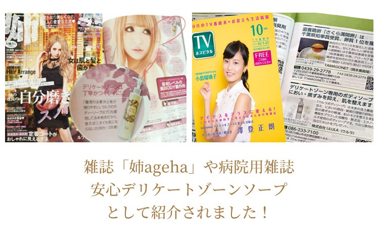 雑誌「姉ageha」や病院用雑誌安心デリケートゾーンソープとして紹介されました!