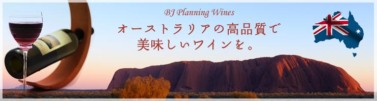 BJ プランニング オーストラリアの高品質で美味しいワインを。
