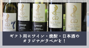 ギフト用にワイン・焼酎・日本酒のオリジナルラベルを!