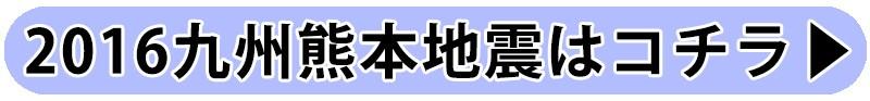 2016九州熊本