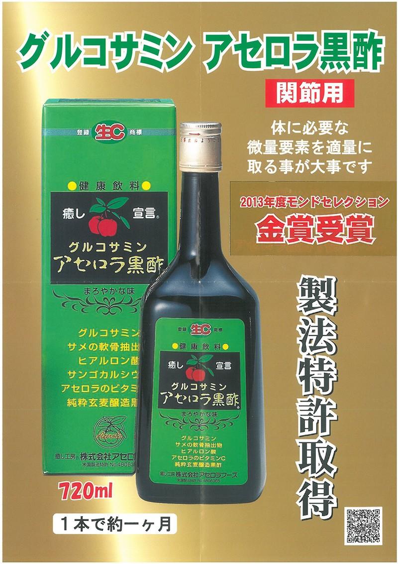 グルコサミン アセロラ黒酢 720ml