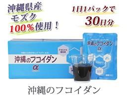 沖縄県産モズク100%使用 飲みやすい液体タイプ
