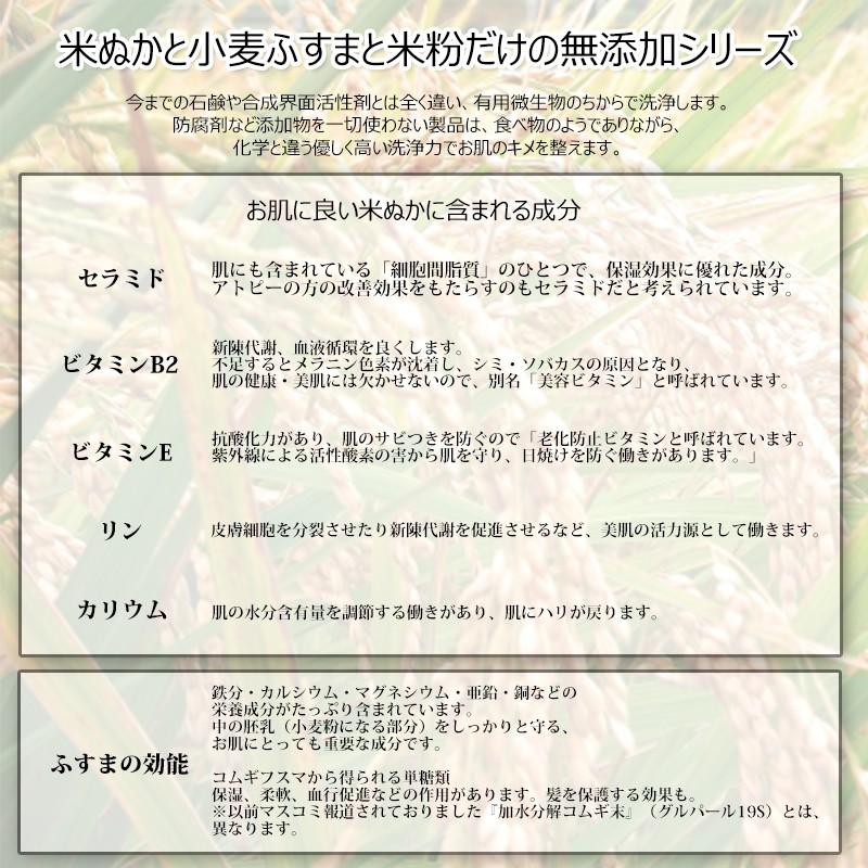 米ぬか酵素シャンプー