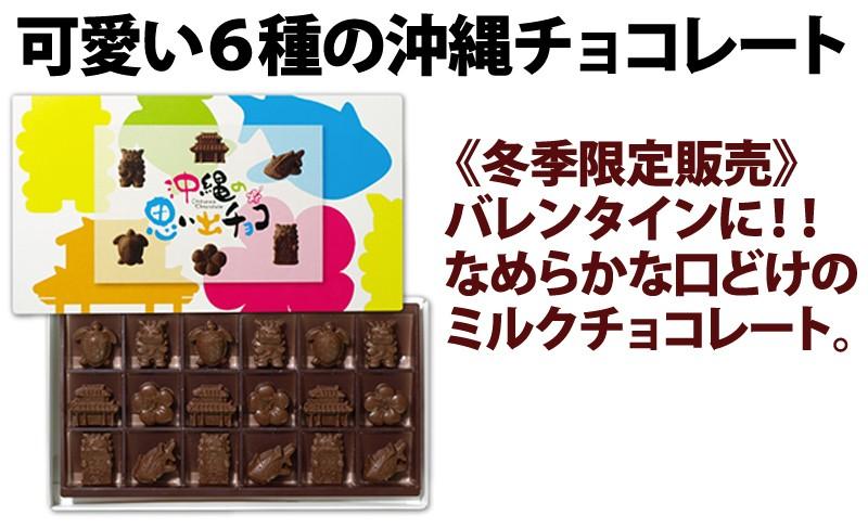 沖縄思い出チョコ18個入り