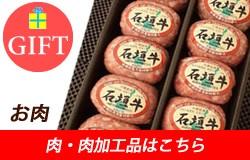 肉・肉加工品ギフト商品