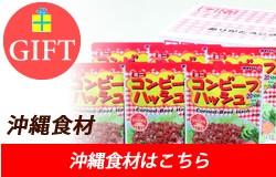 沖縄食材ギフト商品