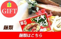 麺類・そばギフト商品