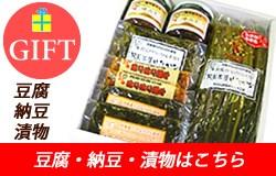豆腐・納豆・漬物ギフト商品