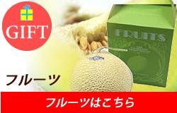 フルーツギフト商品