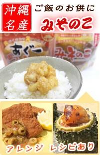 沖縄名産 ご飯のお供に大人気 「みそのこ」あぶらみそ