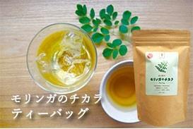 沖縄県産モリンガを100%使用!