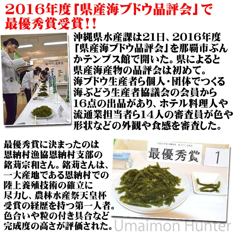 2016年品評会最優秀賞受賞