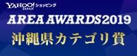 Yahooショッピング エリアアワード2019 沖縄県カテゴリ賞