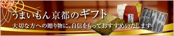 うまいもん京都のギフト 大切な方への贈り物に、自信をもっておすすめいたします