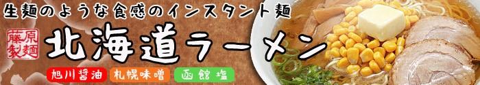 藤原製麺北海道ラーメン