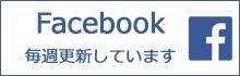 石津屋Facebookページ
