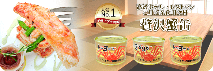 高級ホテル・レストラン御用達蟹缶