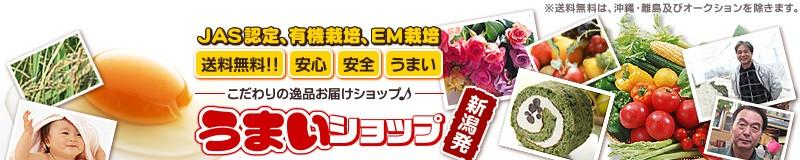 【うまいショップ】では新潟県の特産品を、送料無料でお取り寄せ
