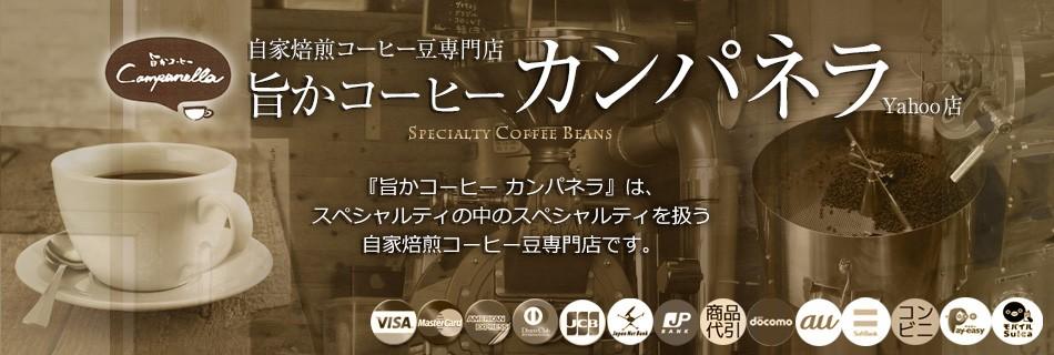自家焙煎コーヒー専門店|旨かコーヒーカンパネラヤフー店