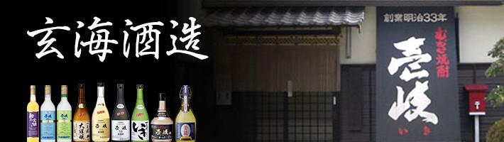 長崎県 壱岐島 玄海酒造