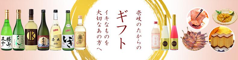 壱岐・長崎うまかもん屋のギフトのし対応承ります