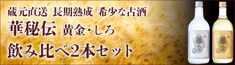 壱岐の華酒造 華秘伝2本セット