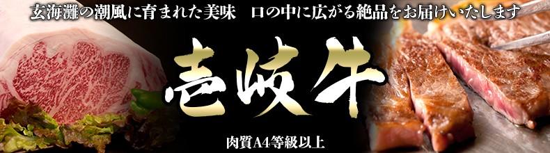 長崎県 高級黒毛和牛 壱岐牛はご贈答や記念日におすすめです