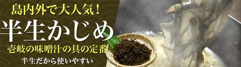 長崎県 壱岐島 ネバネバトロトロな海藻 かじめ