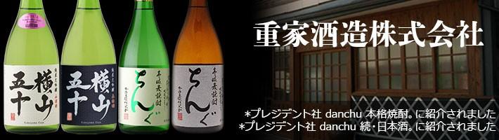 長崎県 壱岐島 重家酒造