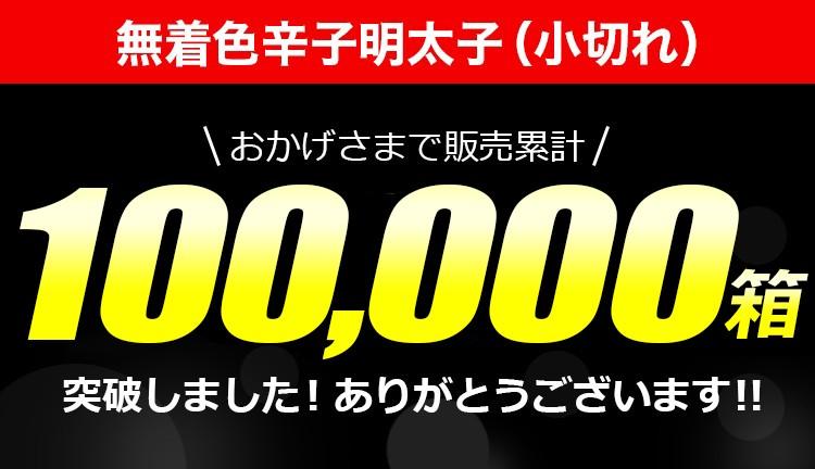 おかげさまで100,000箱突破しました!