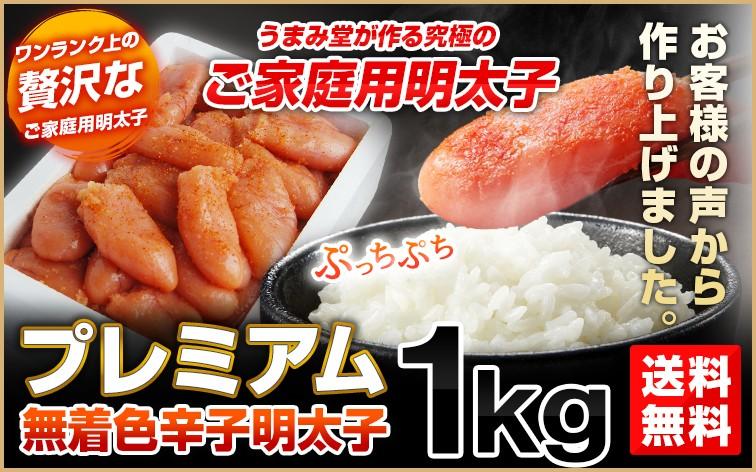 プレ明太1kg
