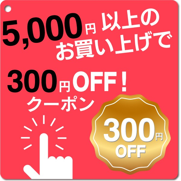 5,000円以上ご購入で300円引き