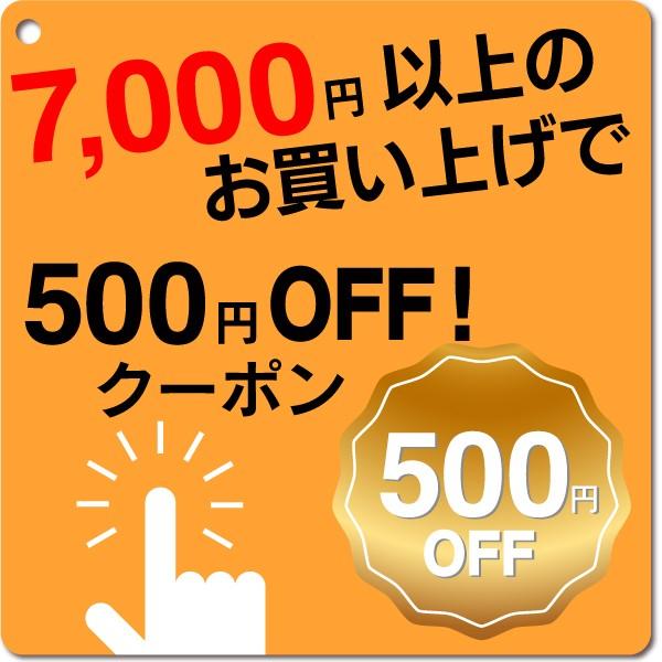 7,000円以上ご購入で500円引き
