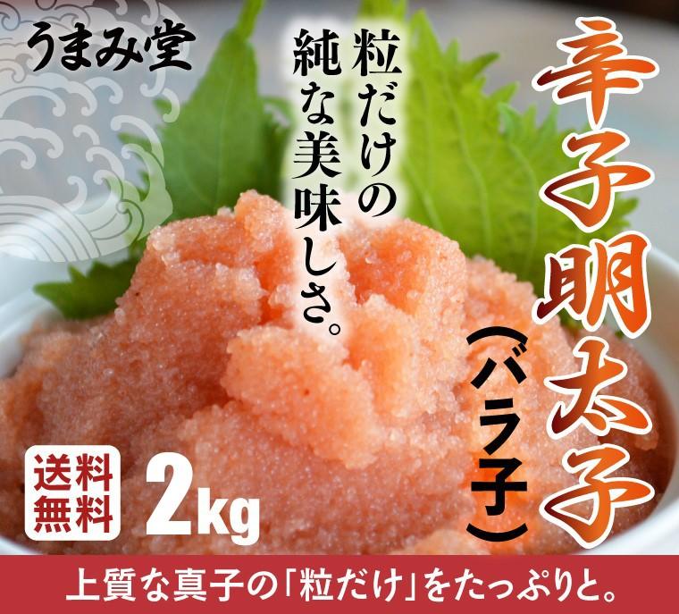辛子明太子(バラ子) 粒だけの純な美味しさ。上質な真子の「粒だけ」をたっぷりと。 2kg 送料無料