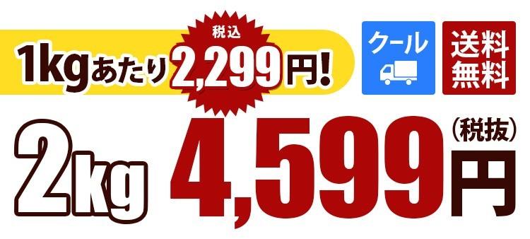 クール便 送料無料 2kg4,599円 1kgあたり