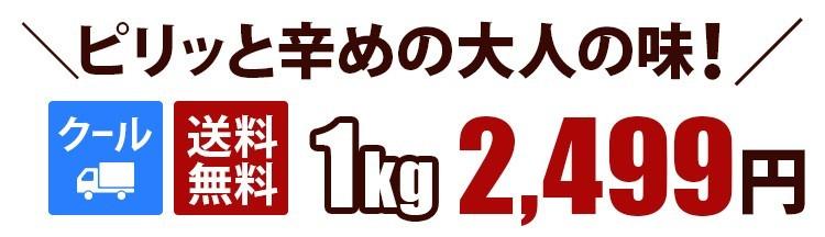 1kg 2,499円