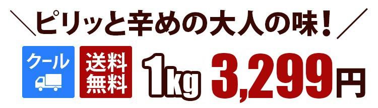 1kg 3,199円