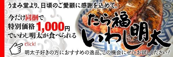 いわし明太 特別価格¥1000