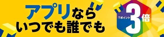 アプリなら3倍!!!