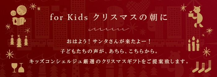 for Kids クリスマスの朝に