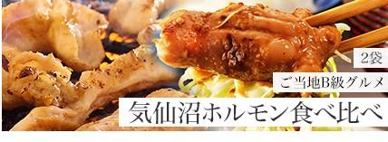 気仙沼ホルモンセット