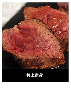 門崎熟成牛 赤肉