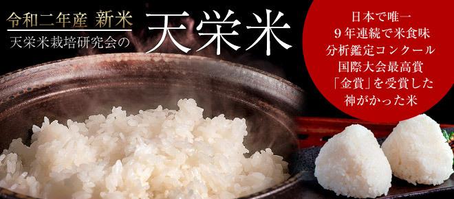 腕利き生産者がつくる究極のお米