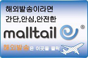 malltail韓国