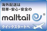 malltail日本語