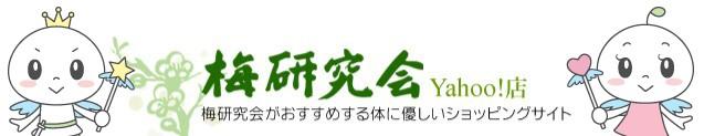 梅研究会 Yahoo店