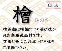 梅商碁盤店:檜(ヒノキ)台桧