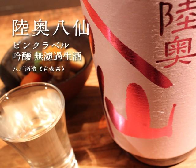 陸奥八仙 吟醸 ピンクラベル 無濾過生酒 720ml【八戸酒造】