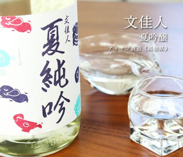 文佳人 夏純吟 1800ml【アリサワ酒造】
